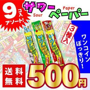 送料無料 500円ポッキリ やおきん サワーペーパー キャンディ シリーズ3種 9個入 ポイント消化 ゆうパケットDM便|nichokichi