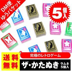 送料無料 ポッキリ 価格 ザ・かたぬき ラムネ味 5個入 ポイント消化  ゆうパケットDM便 景品  玩具