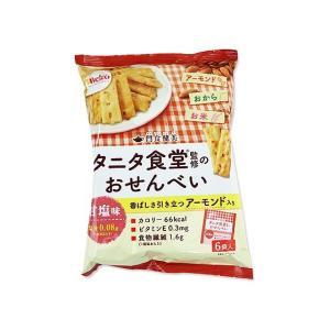栗山米菓 Befco タニタ食堂R 監修のおせんべい アーモンド入り 甘塩味 96g (12個入) 食物繊維 おから 低カロリー 健康 ダイエットサポート お菓子 業務用|nichokichi