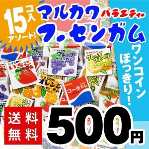 送料無料 500円ポッキリ マルカワ フーセンガム 15個 アソート ポイント消化 ゆうパケットDM便 丸川製菓|nichokichi