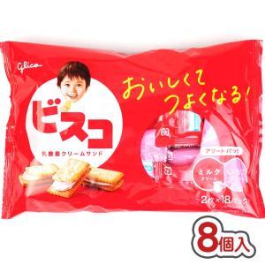 【お菓子まとめ買い・ビスケット・クッキー系のお菓子】 グリコ ビスコアソート アソートパック 2種類の味(2枚×24個入)|nichokichi