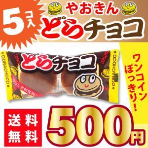 ・ポイント消化 送料無料です。 ・しっとりふんわりな一口サイズのどらやきにチョコをサンド! ・駄菓子...