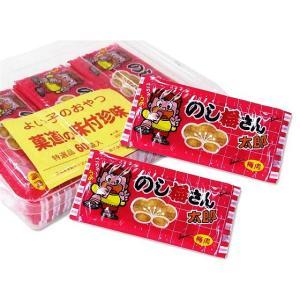 菓道 のし梅 さん太郎 ( 60袋入 ) 駄菓子 子供会 景品 だがし 梅 おつまみ|nichokichi