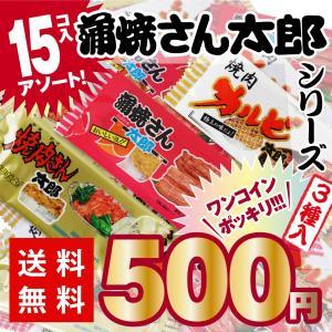送料無料 500円ポッキリ 菓道 蒲焼屋さん太郎シリーズ3種 15個 アソート ポイント消化 ゆうパケットDM便