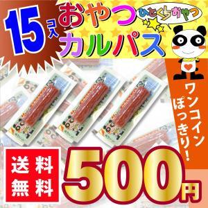 送料無料 500円ポッキリ ヤガイ ひとくち おやつ カルパス 15個入 ポイント消化 ゆうパケットDM便|nichokichi