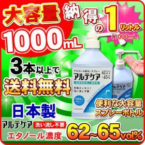 日本製 アルコール消毒液 2本以上で送料無料 アルコール除菌 アルコールジェル など売切れ対策品 手指用のアルコールスプレー式アルテケア 大容量1L -6896-の画像