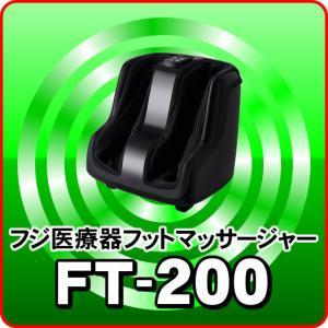 【即日出荷】フジ医療器 フットマッサージャー FT-200 小型マッサージャーの画像