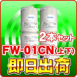【2本セット】アクアクイーンクリスタル対応 フジ医療器 浄水器カートリッジ FW-01CN -3-|nickangensuisosui