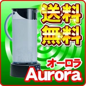 水素水サーバー オーロラ Aurora 水素水 水素水生成器|nickangensuisosui