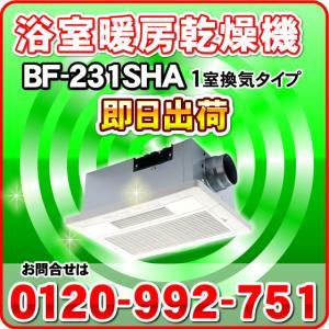 高須産業 浴室換気乾燥暖房機 BF-231SHA(1室換気タ...