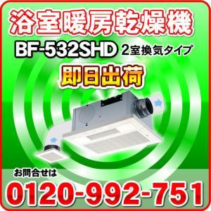 高須産業 浴室換気乾燥暖房機 BF-532SHD(2室換気タ...