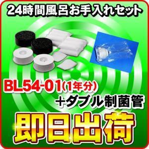 1月24日まで ジャノメ 24時間風呂用 湯あがり美人・湯名人 お手入れセット BL54-01 1年分 + ダブル制菌管ユニット 2838-2988|nickangensuisosui