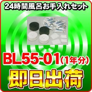ジャノメ(蛇の目) 24時間風呂用 湯あがり美人・湯名人 お手入れセット BL55-01 / BL35-01(1年分)