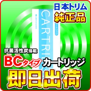 日本トリムカートリッジ 抗菌活性炭Cタイプ TI-8000対応  純正カートリッジ| 日本トリム純正浄水フィルター<2>