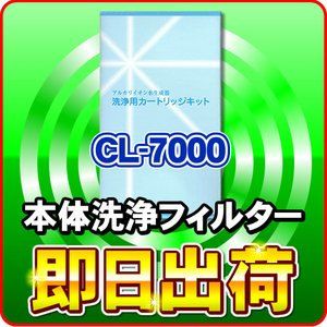 CL-7000 洗浄フィルター エナジック カートリッジ