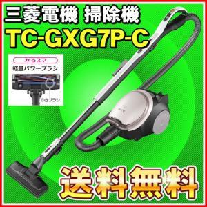三菱 掃除機 TC-GXG7P-C 紙パック式クリーナー(パ...