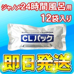 1月24日まで ジャノメ(蛇の目) 24時間風呂用 湯あがり美人・湯名人 CLパック(12袋) 「即日出荷」|nickangensuisosui