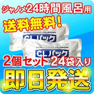 1月24日まで ジャノメ(蛇の目) 24時間風呂用 湯あがり美人・湯名人 CLパック(12袋) 2個セット(計24袋) 「即日出荷」|nickangensuisosui