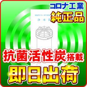 (純正品)コロナ工業 抗菌活性炭 浄水器カートリッジ フィルター ---57---|nickangensuisosui