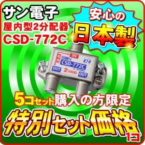 CSD-772C サン電子 一端子電流通過型 屋内型 2分配器(F型)分波器 ※誠に勝手ながら沖縄・...