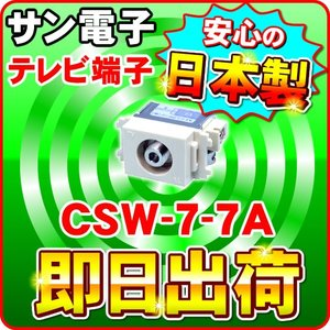 CSW-7-7A(CW) 2150MHz対応コンパクト 1端子型直列ユニット コンセントプラグ別売タ...