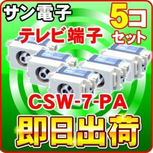 「5個セット」 CSW-7-PA(CW) サン電子 2150MHz対応コンパクト 1端子型直列ユニット コンセントプラグ別売タイプ|nickangensuisosui