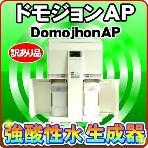 強酸性水生成器|ドモジョンAP DJ-003 -1998-8...
