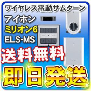 「あすつく対応」 アイホン ミリオン6 ELS-MS ワイヤレス電動サムターンセット 電気錠