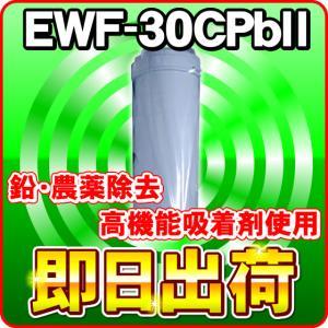 「グランツ・アイケン工業・クレオ工業対応」 EWF-30CPbII(高機能吸着剤使用) 鉛除去・農薬除去 浄水フィルター  EWF-30Cシリーズ|nickangensuisosui