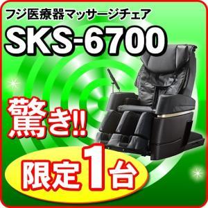 限定1台のみ フジ医療器 マッサージチェア   SKS-67...