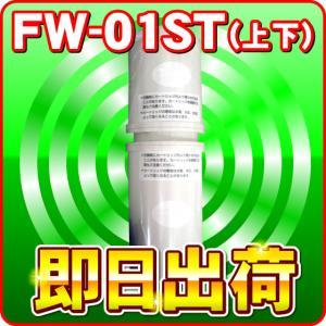 1月24日まで トレビFW-307対応 浄水器カートリッジ フジ医療器 FW-01ST<1906>|nickangensuisosui