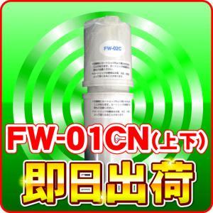 トレビFW-207対応 浄水器カートリッジ  フジ医療器 FW-01CN<3>