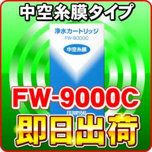 1月24日まで FW-9000C フジ医療器カートリッジ  浄水フィルター 純正品 FW-9100Nをお探しの方 -31-|nickangensuisosui
