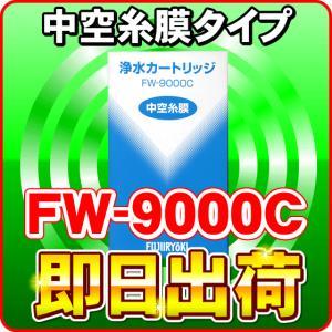 1月24日まで FW-9000C 浄水フィルター 純正カートリッジ FW-9100Nをお探しの方 -31-|nickangensuisosui