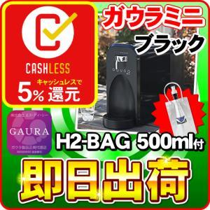 「あすつく対応」 ガウラミニ(GAURAmini) ブラック 水素水サーバー 卓上水素水生成器  GH-T1 H2-BAG 500ml 1個プレゼント|nickangensuisosui
