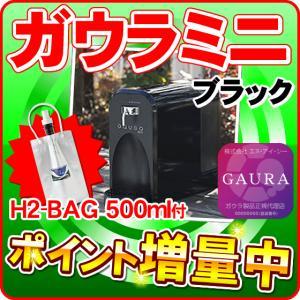ガウラミニ(GAURAmini) ブラック 水素水サーバー 卓上水素水生成器  GH-T1 H2-BAG 500ml 1個プレゼント|nickangensuisosui