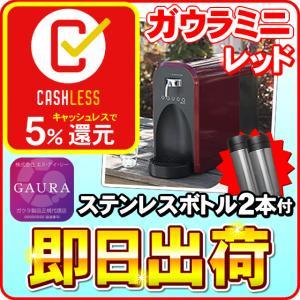 「あすつく対応」 ガウラミニ(GAURAmini) レッド 水素水サーバー 卓上水素水生成器 GH-T1 ステンレスボトル 300ml 2本プレゼント|nickangensuisosui