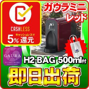 「あすつく対応」 ガウラミニ(GAURAmini) レッド 水素水サーバー 卓上水素水生成器 GH-T1 H2-BAG 500ml 1個プレゼント|nickangensuisosui