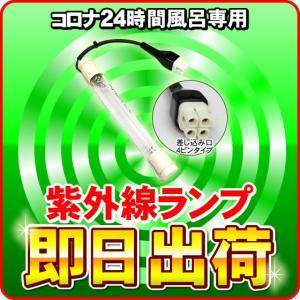 1月24日まで コロナ工業 24時間風呂 紫外線ランプ(差込口4ピン)CKタイプ GL-5-145 「即日出荷」 -2900-|nickangensuisosui