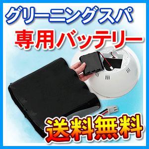 グリーニングスパ 専用交換バッテリー HDW0006|nickangensuisosui