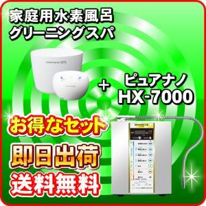 水素水生成器 ピュアナノHX-7000 と 水素風呂 グリーニングスパ(GREENING SPA)のお得なセット -2944-3269-2635-|nickangensuisosui