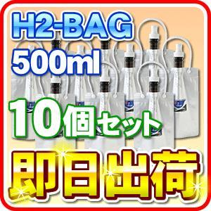 H2-BAG 500ml  水素水用真空保存容器 (エイチツーバッグ) 「10個セット」  「あすつく対応」|nickangensuisosui