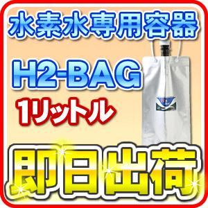H2-BAG 1リットル  水素水用真空保存容器 (エイチツーバッグ) 「あすつく対応」|nickangensuisosui