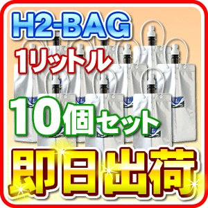 H2-BAG 1リットル  水素水用真空保存容器 (エイチツーバッグ) 「10個セット」「あすつく対応」|nickangensuisosui