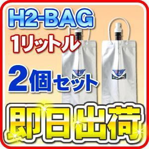 H2-BAG 1リットル  水素水用真空保存容器 (エイチツーバッグ) 「2個セット」「あすつく対応...