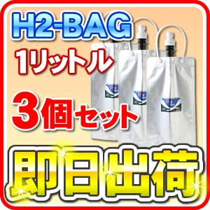 H2-BAG 1リットル  水素水用真空保存容器 (エイチツーバッグ) 「3個セット」「あすつく対応...