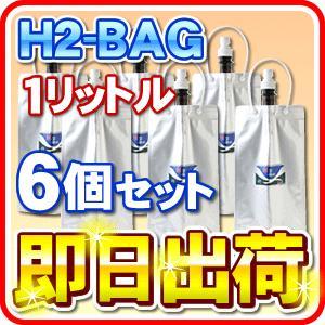 H2-BAG 1リットル  水素水用真空保存容器 (エイチツーバッグ) 「6個セット」「あすつく対応」|nickangensuisosui