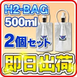 H2-BAG 500ml  水素水用真空保存容器 (エイチツーバッグ) 「2個セット」  「あすつく対応」|nickangensuisosui