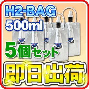 H2-BAG 500ml  水素水用真空保存容器 (エイチツーバッグ) 「5個セット」  「あすつく対応」|nickangensuisosui