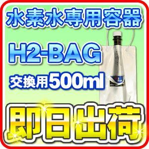 H2-BAG 交換用500ml  水素水用真空保存容器 (エイチツーバッグ) 「あすつく対応」|nickangensuisosui